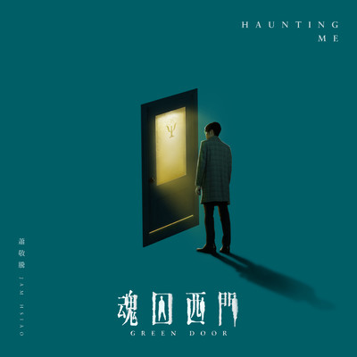 "シングル/Haunting Me (Ending Theme Song of ""Green Door"")/Jam Hsiao"