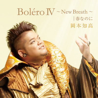 ハイレゾ/Bolero IV ~New Breath~ (TV Version / Instrumental)/岡本知高