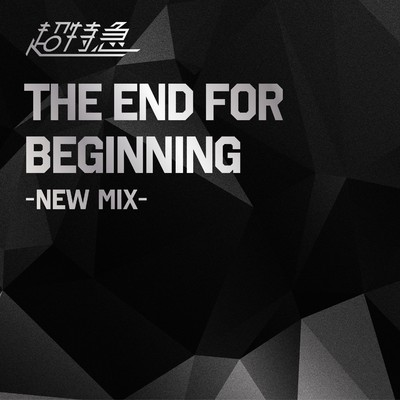 シングル/The End For Beginning (New Mix)/超特急