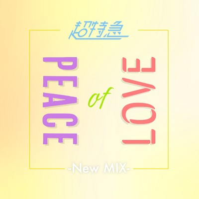 着うた®/Peace of LOVE (New Mix)/超特急