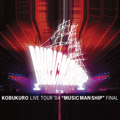 "アルバム/LIVE TOUR '04 ""MUSIC MAN SHIP"" FINAL/コブクロ"