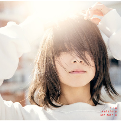 シングル/bloom in the city(album mix)/片平里菜