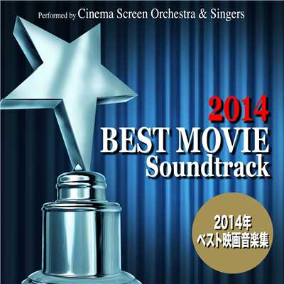 アルバム/2014年ベスト映画音楽集 -Best Movie Soundtrack-/Cinema Screen Singers/Cinema Screen Orchestra