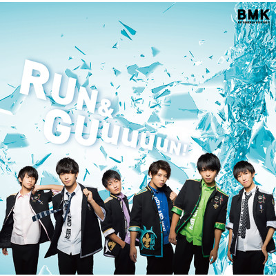 アルバム/RUN&GUuuuuN!/BOYS AND MEN 研究生