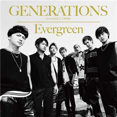 歌詞/Evergreen/GENERATIONS from EXILE TRIBE
