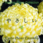 ハイレゾアルバム/Healing Piano Collection 優やさしい/Kyoto Piano Ensemble