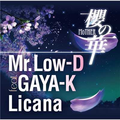 着うた®/櫻の華〜MoTHER〜 feat. GAYA-K , Licana/Mr.Low-D