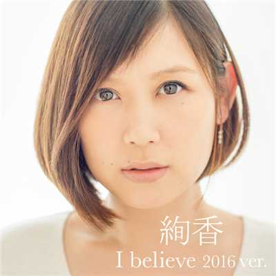 シングル/I believe 2016 ver.(from「THIS IS ME〜絢香 10th anniversary BEST〜」)/絢香