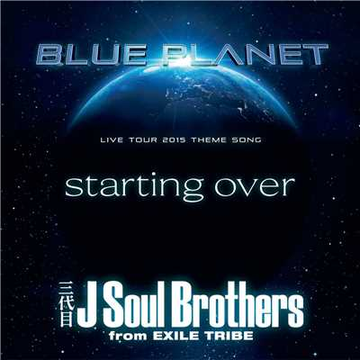 シングル/starting over/三代目 J Soul Brothers from EXILE TRIBE