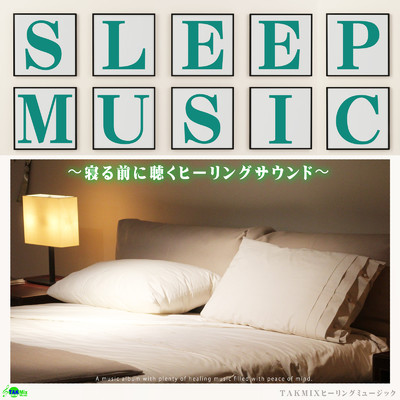 SLEEP MUSIC/TAKMIXヒーリング