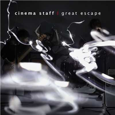 歌詞/great escape/cinema staff