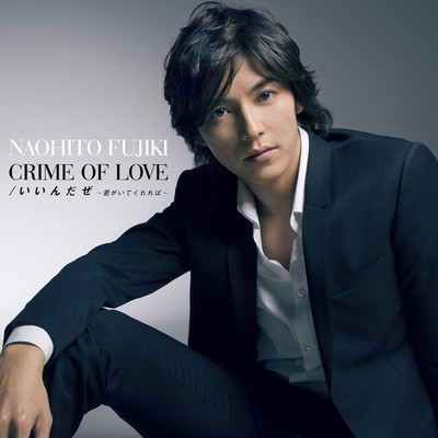 CRIME OF LOVE/藤木直人