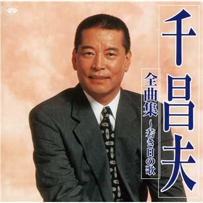 千昌夫の画像 p1_25