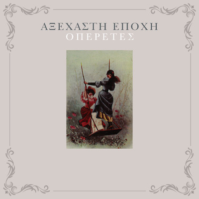 アルバム/Axehasti Epohi - Operetes/Various Artists