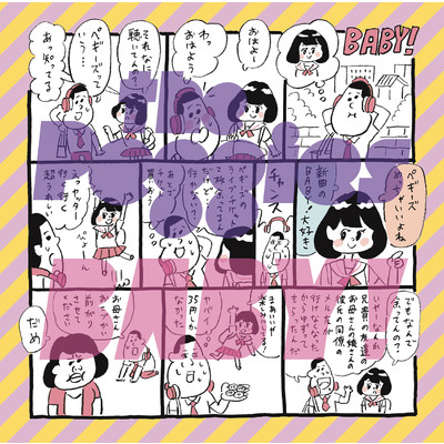 アルバム/BABY!/the peggies