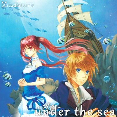 アルバム/under the sea/ArcadiaHearts