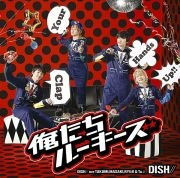 着うた®/THE PHANTOM/DISH//