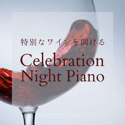 アルバム/特別なワインを開ける - Celebration Night Piano/Relaxing Piano Crew