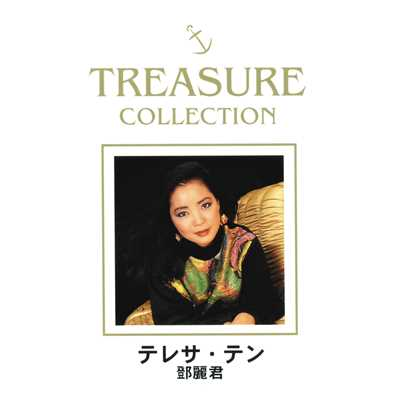 アルバム/TREASURE COLLECTION/Teresa Teng