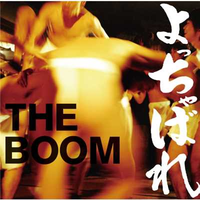 THE BOOM feat.ユウ(GO!GO!7188)