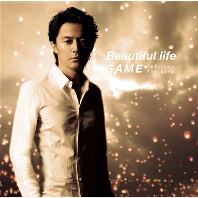 Beautiful life / GAME/福山雅治