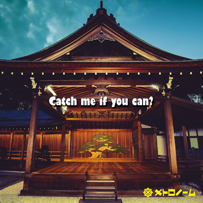 Catch me if you can?/メトロノーム
