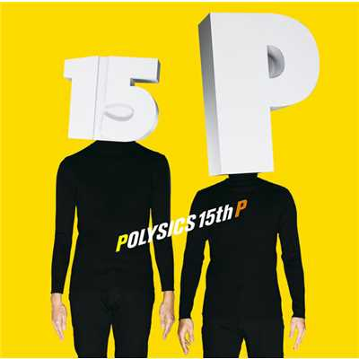 アルバム/15th P/POLYSICS