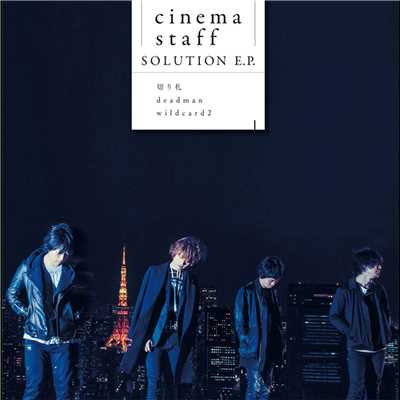 アルバム/SOLUTION E.P./cinema staff