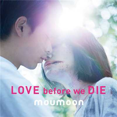 歌詞/LOVE before we DIE/moumoon