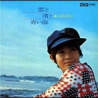 岡崎友紀の画像 p1_14