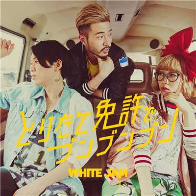 歌詞/Birthday Song/WHITE JAM