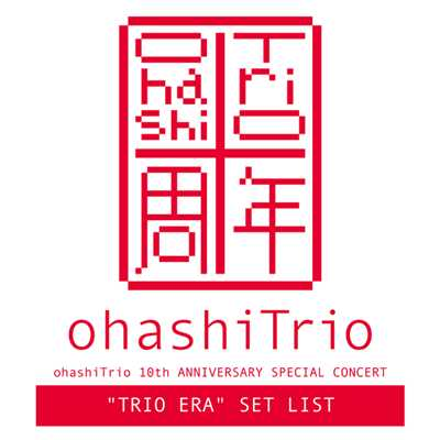 "アルバム/ohashiTrio 10th ANNIVERSARY SPECIAL CONCERT ""TRIO ERA"" SET LIST/大橋トリオ"