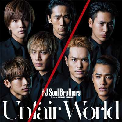 シングル/Unfair World/三代目 J Soul Brothers from EXILE TRIBE