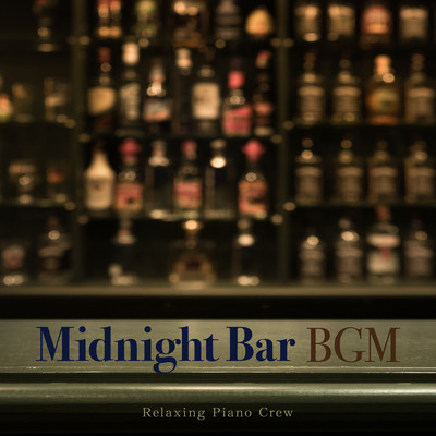 ハイレゾアルバム/Midnight Bar BGM/Relaxing Piano Crew