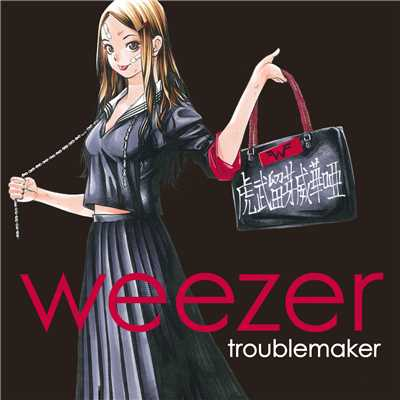 アルバム/Troublemaker (Japan Version)/Weezer