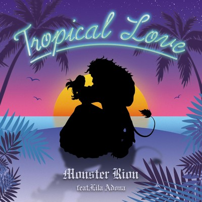 ハイレゾ/Tropical Love (feat. LILA ADONA)/Monster Rion