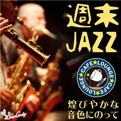 ハイレゾ/Diamonds are a Girl's Best Friend/JAZZ PARADISE