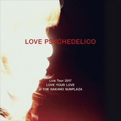 アルバム/LOVE PSYCHEDELICO Live Tour 2017 LOVE YOUR LOVE at THE NAKANO SUNPLAZA/LOVE PSYCHEDELICO