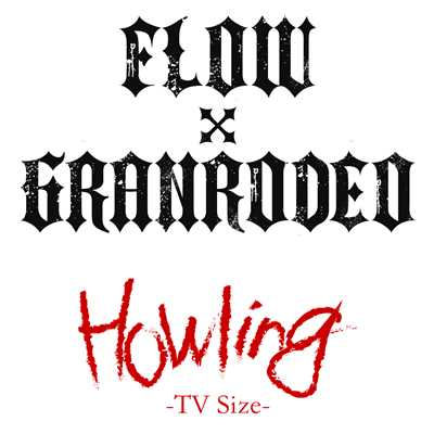 シングル/Howling -TV Size-/FLOW×GRANRODEO