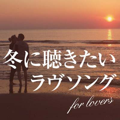 Winter Lovesongs For Lovers/Various Artists