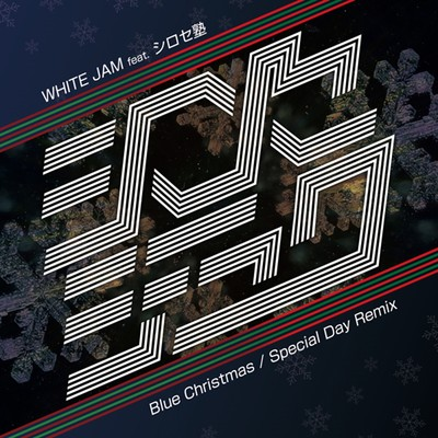 Blue Christmas/WHITE JAM