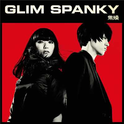 シングル/Rolling In The Deep/GLIM SPANKY