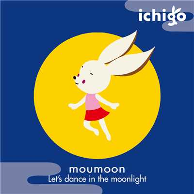 着うた®/Let's dance in the moonlight/moumoon