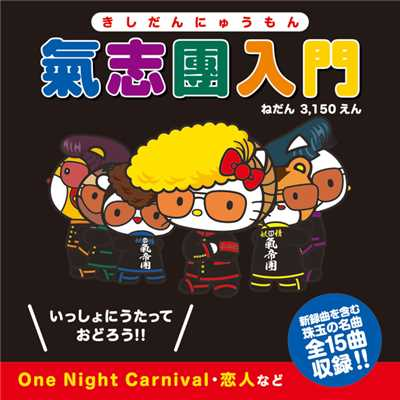 着うた®/One Night Carnival 2013/氣志團