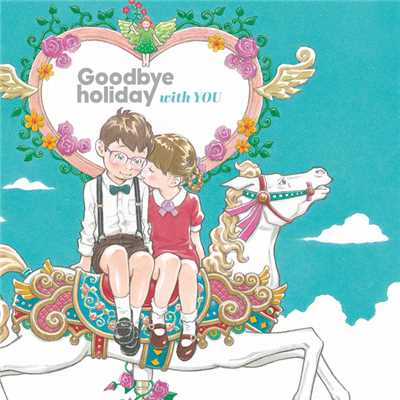 アルバム/with YOU/Goodbye holiday