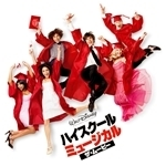 シングル/NOW OR NEVER/High School Musical Cast