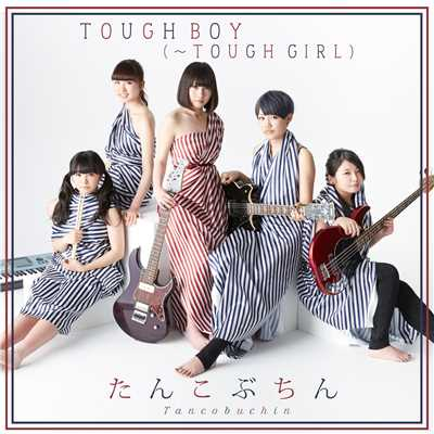 TOUGH BOY (〜TOUGH GIRL) Type-A/たんこぶちん