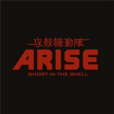 シングル/GHOST IN THE SHELL ARISE/Cornelius