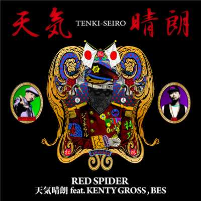 シングル/天気晴朗 feat.KENTY GROSS,BES/RED SPIDER