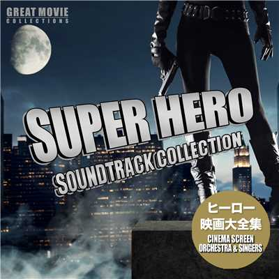 アルバム/ヒーロー映画 大全集 - Superhero Movies Soundtrack Collection/Cinema Screen Orchestra & Singers